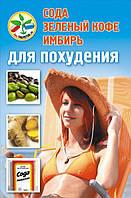 Сода, зеленый кофе, имбирь для похудения, 9785496007856, 978-5-496-00785-6