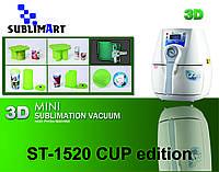 Вакуумный термопресс для 3D сублимации ST-1520 CUP edition