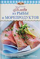 Блюда из рыбы и морепродуктов, 978-5-699-63870-3