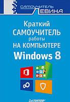 Краткий самоучитель работы на компьютере. Windows 8, 978-5-496-00996-6