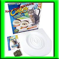 СИТИКИТИ-набор для приручения кошки к унитазу