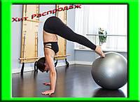 Мяч для фитнеса  gymnastic ball 85