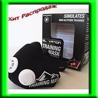 Оригинальная тренировочная маска elevation training mask
