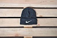 Зимняя спортивная шапка найк (Nike), темно-серая реплика