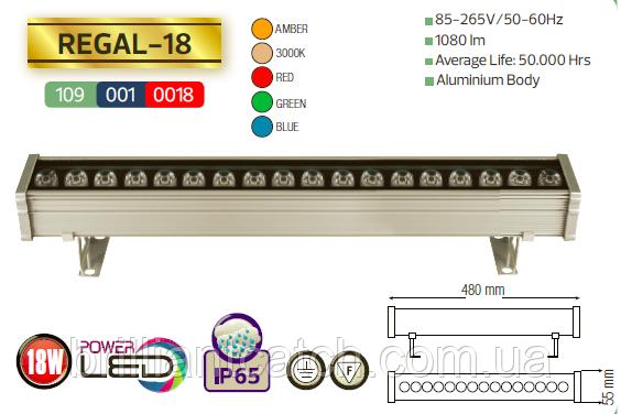 Линейный POVER LED прожектор REGAL-18