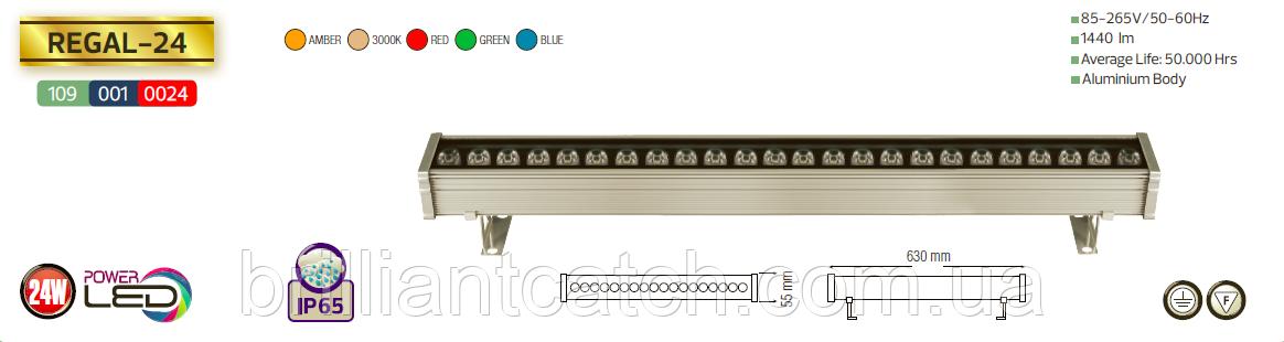 Линейный POVER LED прожектор REGAL-24