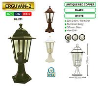 Светильник садово-парковый ERGUVAN-2