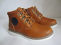 Коричневые ботиночки демисезонные для мальчика
