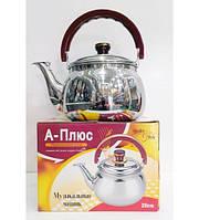 Музыкальный чайник 3 литра 20 сантиметров