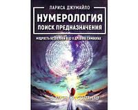 """Джумайло Лариса """"Нумерология поиск предназначения. Мудрость Вселенной в 52-х древних символах """""""