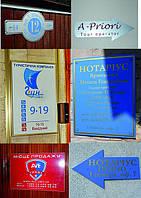 Таблички фасадные и офисные., фото 1