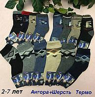Детские махровые ангоровые носки на мальчика