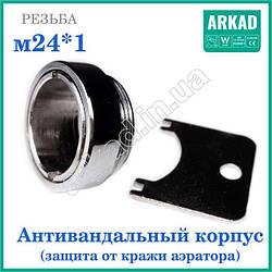 Антивандальная насадка для крана АН24М со специальным ключом
