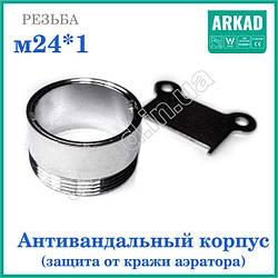 Антивандальная насадка для крана АН24 со специальным ключом