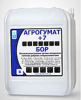 Гумат калия Агрогумат + 7 БОР (Подсолнечник, соя, рапс, свекла)