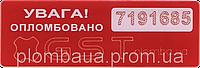 Охранные наклейки Барьер 60х20 красная