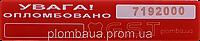 Охранные наклейки Барьер 100х20 красная