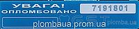 Охранные наклейки Барьер 100х20 синяя