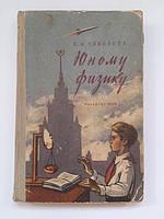 Учебники Советской школы