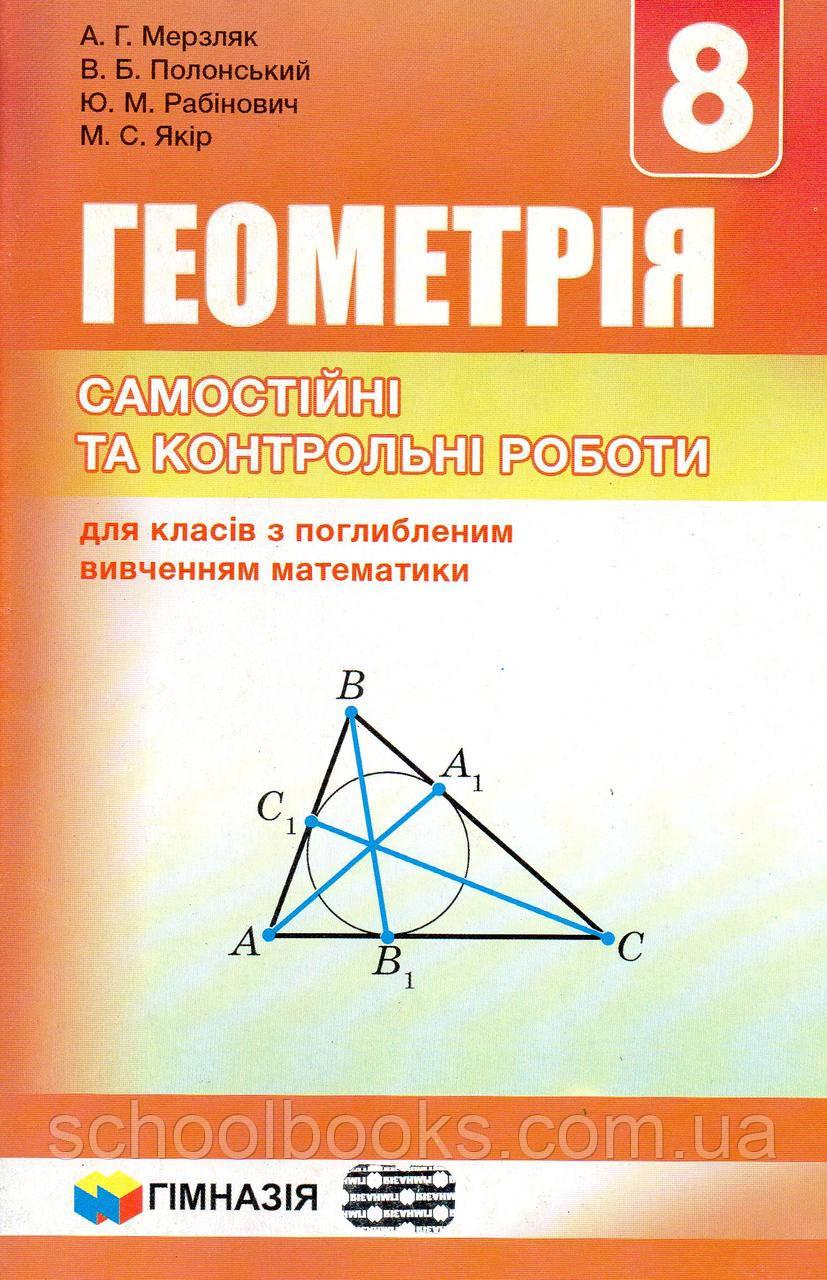 Мерзляк вивчення 9 поглиблене клас гдз геометрия