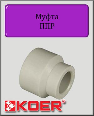 Муфта редукционная 32х25 ВВ Koer полипропилен