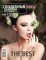 Журнал «Свадебные прически и стиль», THE BEST, выпуск 2