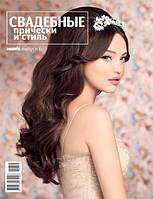 Журнал «Свадебные прически и стиль», выпуск 6