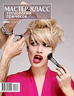 Журнал «Мастер-класс:Технологии причесок», выпуск 7