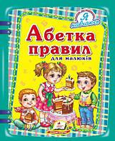 Абетка правил для малюків» нова     ,9789669133687