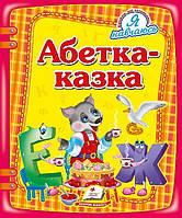 Абетка-казка»     ,9786177084005