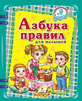 Азбука правил для малышей» новая     ,9789669133694