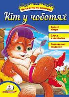 Кіт у чоботях. Читаємо по складах     ,9789669136053