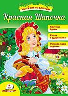 Красная Шапочка. Читаем по слогам     ,9789669136008