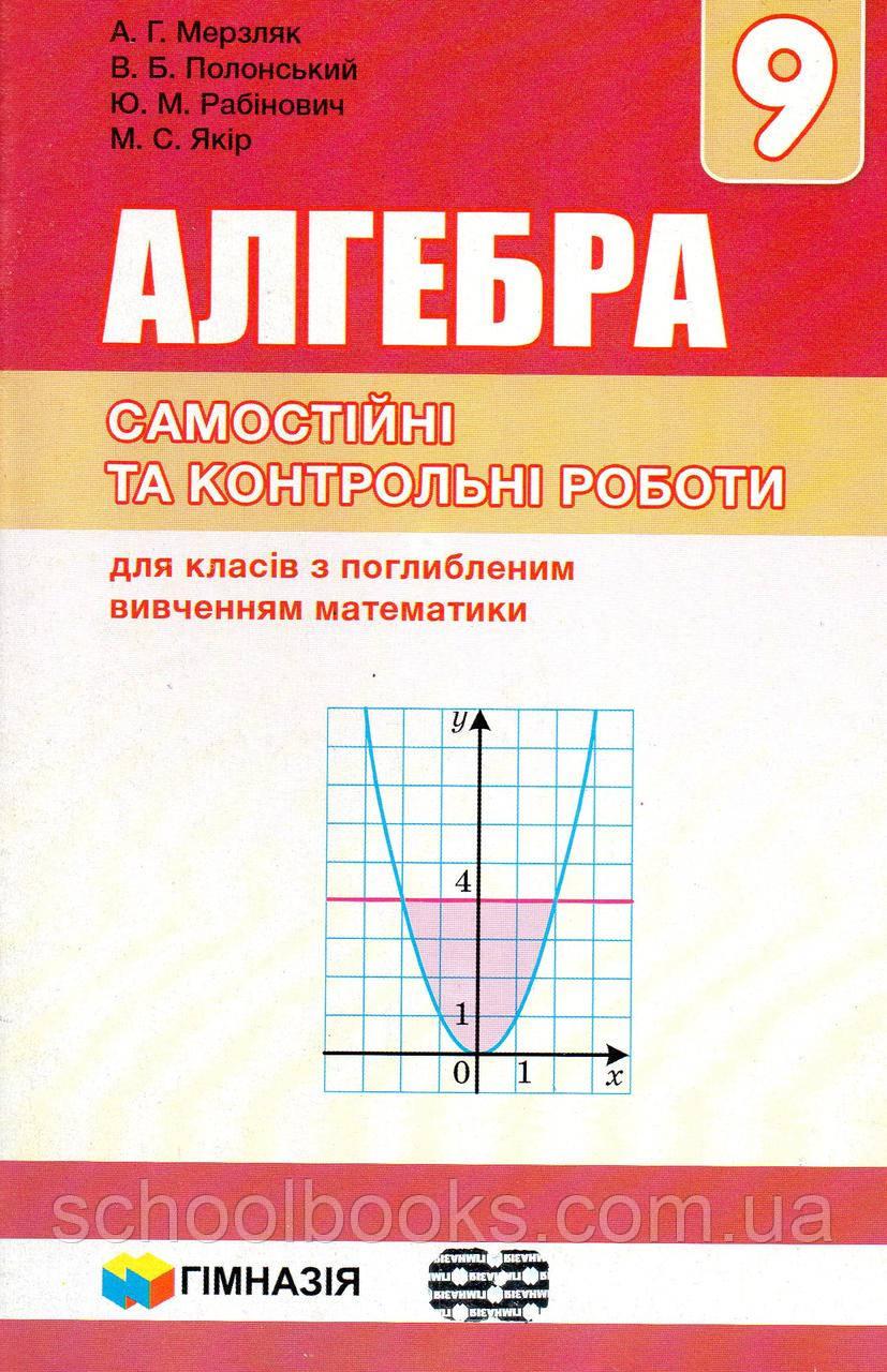 Гдз алгебра 8 класс з поглибленим вивченням мерзляк полонський якр.