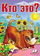Кто это? Собака     ,9789669133977
