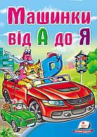 Машинки від А до Я     ,9789669133984