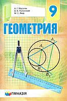 Геометрия,  9 класс. А.Г. Мерзляк, В.Б. Полонский, М.С. Якир.