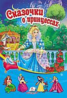Сказочки о принцессах     ,9789669132789