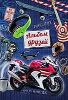 Альбом друзей для мальчиков «Мотоцикл»