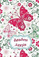 Альбом друзів для дівчаток «Метелик»