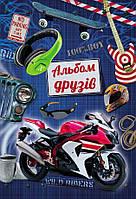 Сонечко. Альбом друзів для хлопчиків «Мотоцикл»