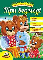 Три ведмеді. Читаємо по складах     ,9789669135957