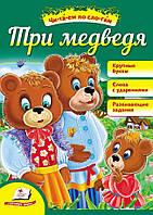 Три медведя. Читаем по слогам     ,9789669135964