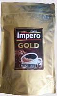 Кофе растворимый Impero Gold (гранулы, мягкая пачка) 200гр