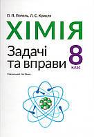 Хімія, 8 клас. Задачі і вправи. Попель П.П., Крикля Л.С.