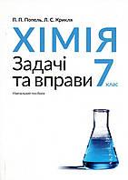 Хімія, 7 клас. Задачі і вправи. Попель П.П., Крикля Л.С.