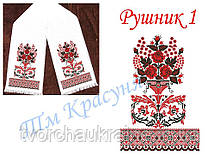 Заготовка рушника под вышивку бисером или нитками Рушник №1