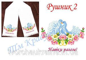 Заготовка рушника под вышивку бисером или нитками Рушник №2