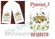 Заготовка рушника под вышивку бисером или нитками Рушник №3