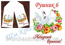 Заготовка рушника под вышивку бисером или нитками Рушник №6